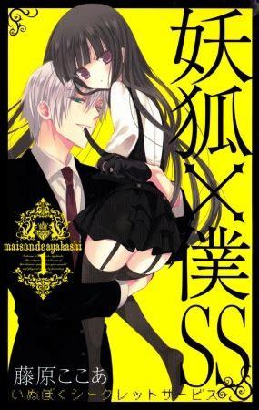 review anime inu yashiki indo inu x boku ss pictures myanimelist net