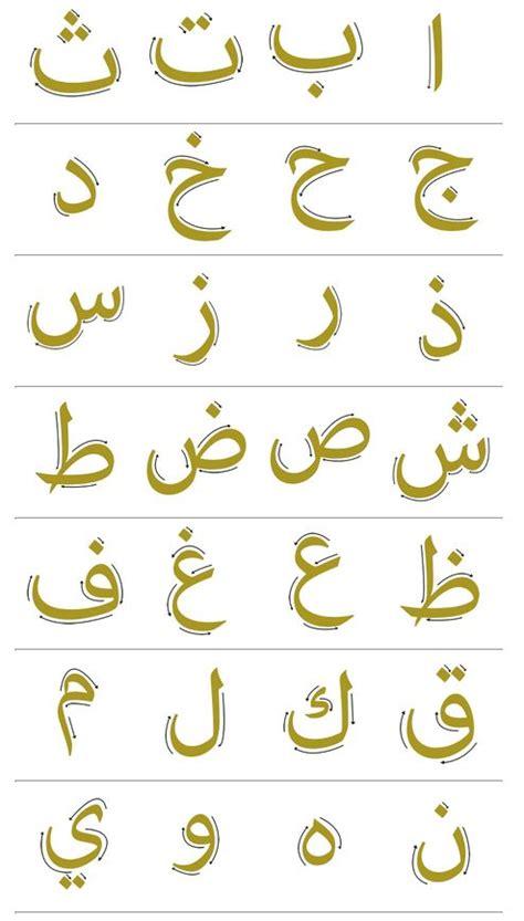 printable arabic letters free arabic alphabet worksheets printable take arabic