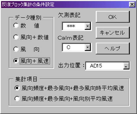 Recount Exle by Excelアドイン工房 反復ブロック集計