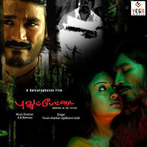 download mp3 doel sumbang album pudhupettai songs download pudhupettai mp3 tamil songs