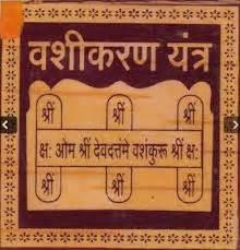 best akarshan mantra akarshan mantra sadhanavashikaran mantra vashikaran mantra