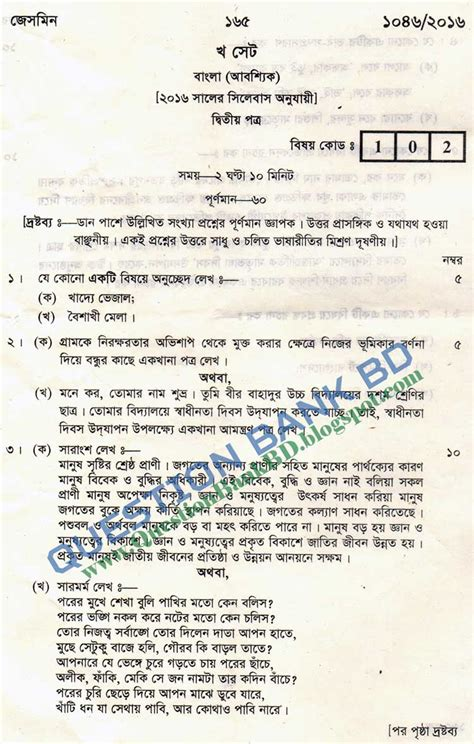 paper pattern hsc 2016 100 hsc 2014 question paper dhaka answers 1st paper