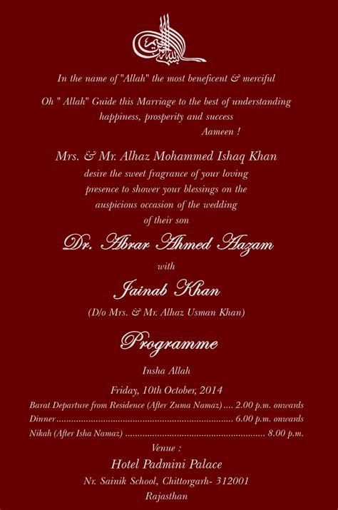 islamic wedding invitation templates muslim wedding invitation wording 010