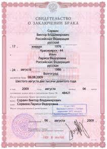 Mexican birth certificate translation template un mission marriage certificate translation certified translation yadclub Choice Image