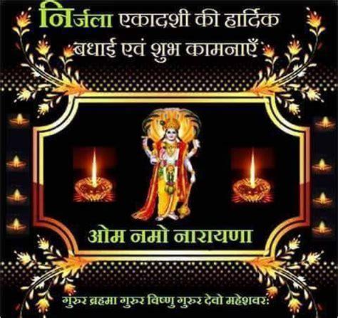 nirjala ekadashi god is one word