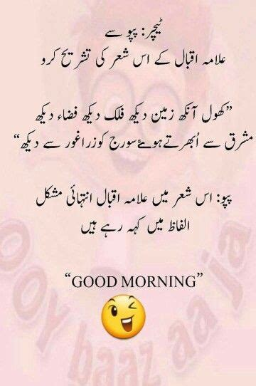 hot and funny sms in urdu 13 best language urdu fun images on pinterest funny