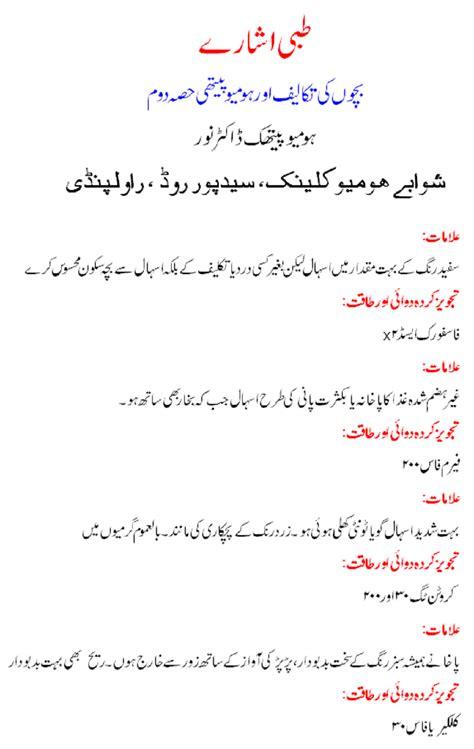 tips in urdu for homeopathy for humanity homeopathy tips in urdu children