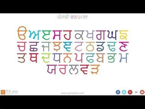 printable punjabi alphabet flash cards learn punjabi punjabi alphabet youtube learn punjabi
