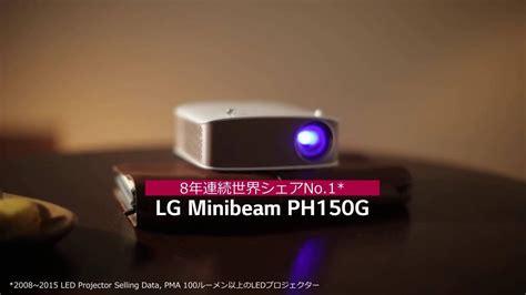 Lg Minibeam Projector Ph150g 製品紹介 ledプロジェクター lg minibeam ph150g の紹介ムービー