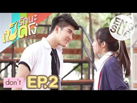 Dramacool Ugly Duckling Don T | eng sub ซ ร ส ร กนะเป ดโง ugly duckling don t ep 2