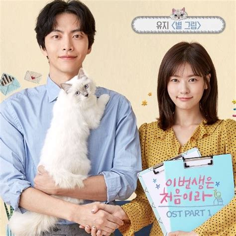 ost because this is my first life mp3 part 7 butterfly download u ji because this is my first life ost part 1