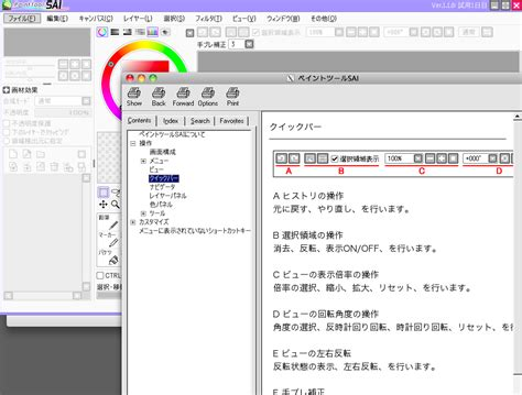 paint tool sai system requirements easy paint tool sai what runs codeweavers