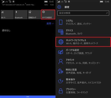 mobile apn katana01 windows10 mobileスマホ のapn設定 追加方法