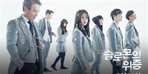 download film korea lee min ho subtitle indonesia drama korea solomon s perjury subtitle indonesia