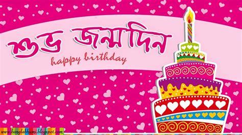Wedding Anniversary Wishes In Bengali Language by Bengali Birthday Wishes Wishes Greetings Pictures