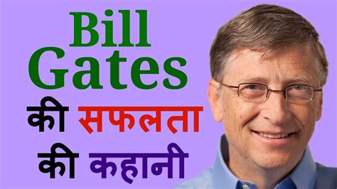 bill gates biography report biography of bill gates biography of famous people in