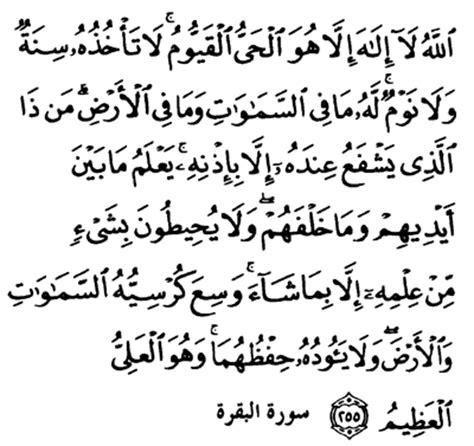 download mp3 ayat kursi alquran the blessings of surah al baqarah ayat ul kursi and al
