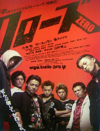 film bagus crows zero 1 ver kur 244 zu zero crows zero 2007 online