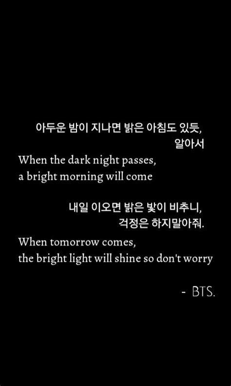 Tomorrow by BTS/Bangtan Boys by Star and Dream | We Heart It