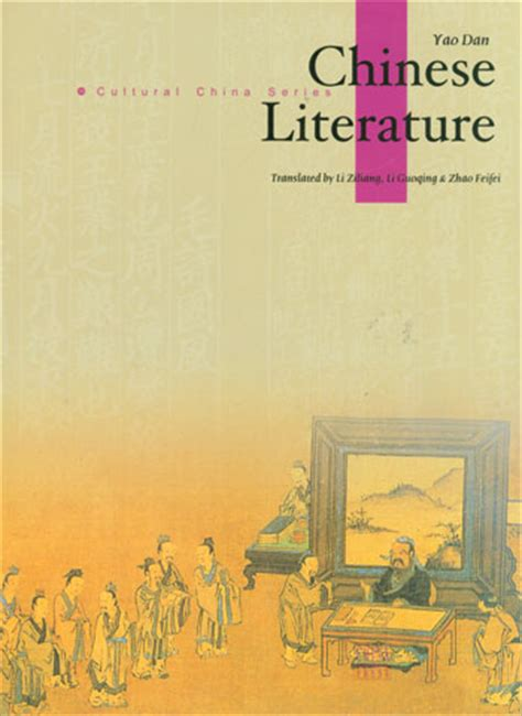 themes in chinese literature chinese literature chinese books about china culture