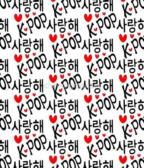 imagenes de i love kpop image gallery love kpop