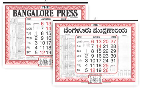 E Calendar Bangalore Press Wall Calendars The Bangalore Press
