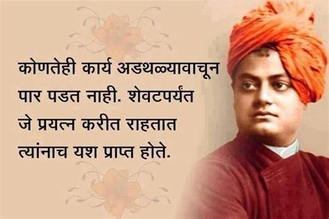 jobs for photo journalists religion meaning in marathi swami vivekanand quote in marathi india no job can be done without obstacles those who