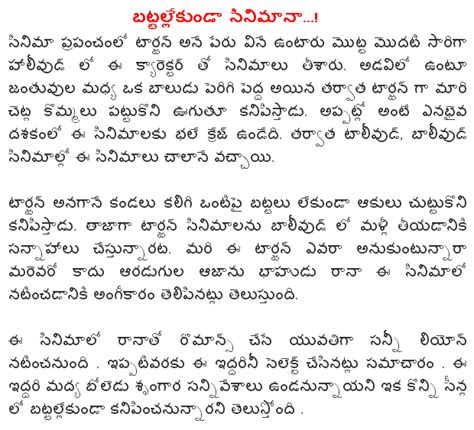 Essay About Library In Language by Essay On Library In Telugu Language