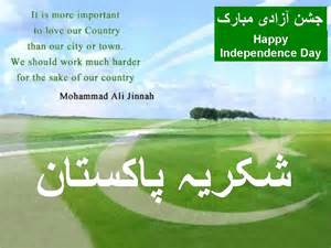 Independence Day Of Pakistan Essay In Urdu by 50 Pakistan Independence Day Greeting Pictures