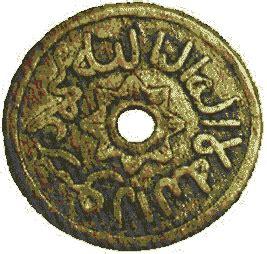 Perangko Edisi 1 Abad Muhammadiyah majapahit bukan kerajaan kesultanan islam 1 majapahit