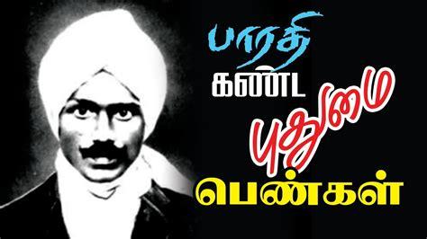 Pennin Perumai Essay by Barathi Kanda Pudumai Pengal In Tamil