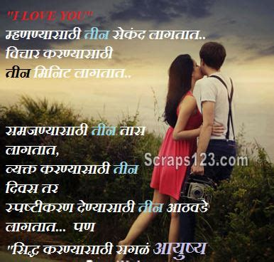 romantic love images marathi  love quotes  marathi shayari