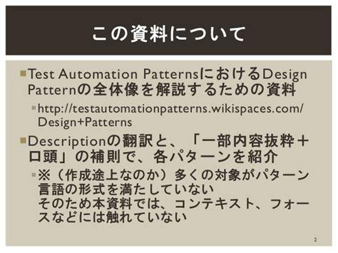 design pattern quiz questions test automation patternsにおけるdesign patterns