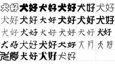 japanese tattoo eternal love kanji dog tattoo images