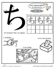 japanese alphabet coloring pages japanese alphabet hiragana pinterest coloring