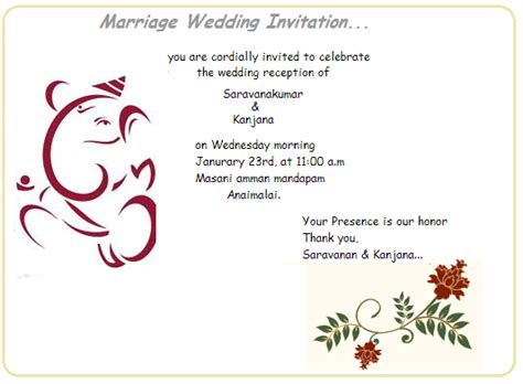 my marriage invitation sms through mobile invitation card wordings for marriage images invitation sle and invitation design