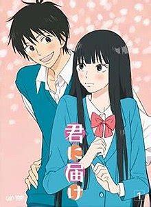 anime cantik pendiam sshairis review kimi ni todoke