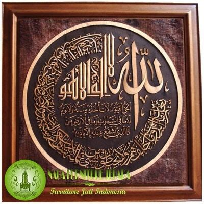 Kaligrafi Arab Jati Jepara Al Ikhlas jual ukiran kaligrafi arab kayu jati harga murah di jepara nagafurniturejepara