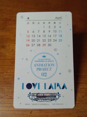 ラブライブ カレンダー 2020
