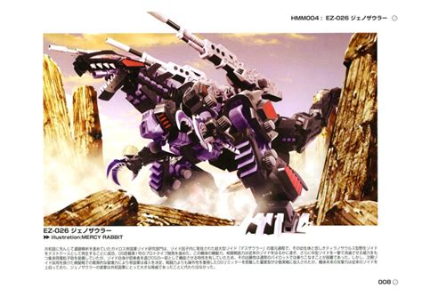 Lc Book I Century Oppo Neo 9 official visual book zoids and stuff