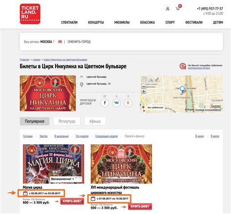 comprar entradas c 243 mo comprar las entradas para el circo ruso de mosc 250 y