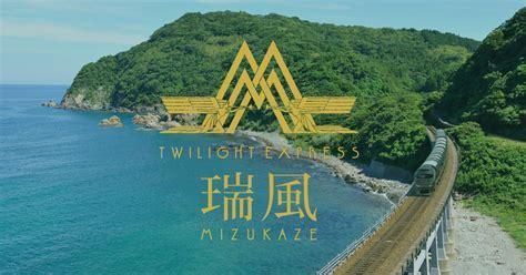 Rautan Ekslusif Bentuk Lokomotif twilight express mizukaze kereta malam mewah jepang twilight express mizukaze kereta