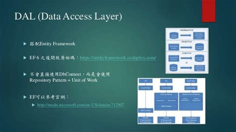 repository pattern vs data access layer asp net mvc 概觀介紹