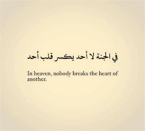 Arabic Quotes 17 Best Arabic Quotes On Arabic Quotes