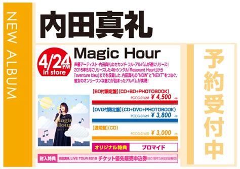 soundtrack film magic hour rain 内田真礼 magic hour 4 25発売 オリジナル特典付きで予約受付中 wondergoo