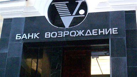 vozrozhdenie bank bank vozrozhdenie posts 9m 2010 net profit of 397 million