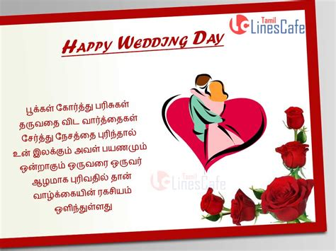 Wedding Quotes Language by Superb Images Of Marriage Wishes In Tamil Language