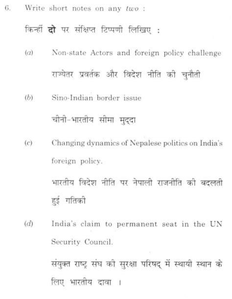 India Foreign Policy Essay by Du Sol B A Hons Ps Question Paper India S Foreign Policy Paper Ix Aglasem
