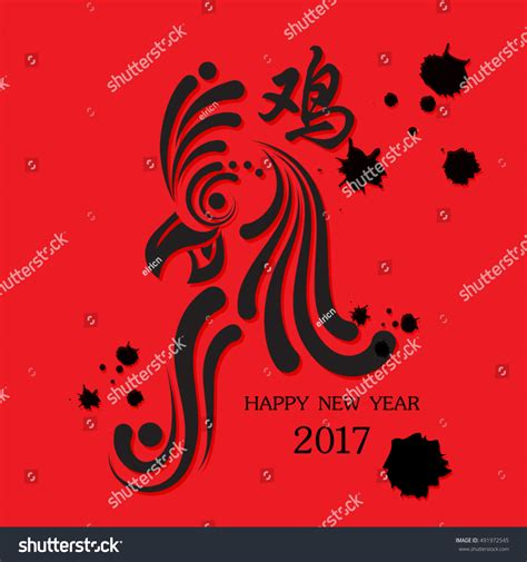 new year song astro 2015 new year 2015 astrology rooster 28 images new year