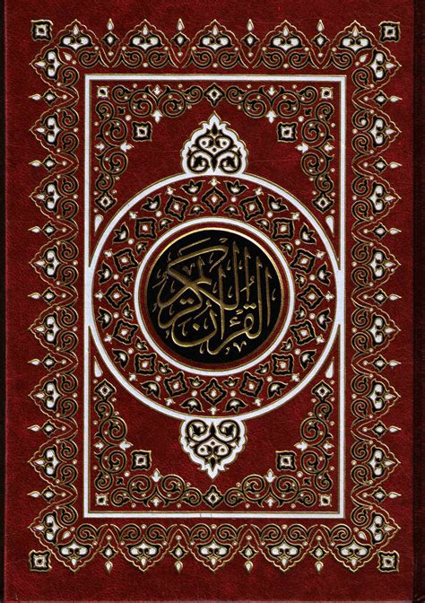 Al Quran Cover the gallery for gt quran cover page